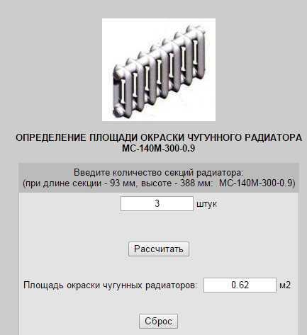 Таблицы теплоотдачи радиаторов отопления