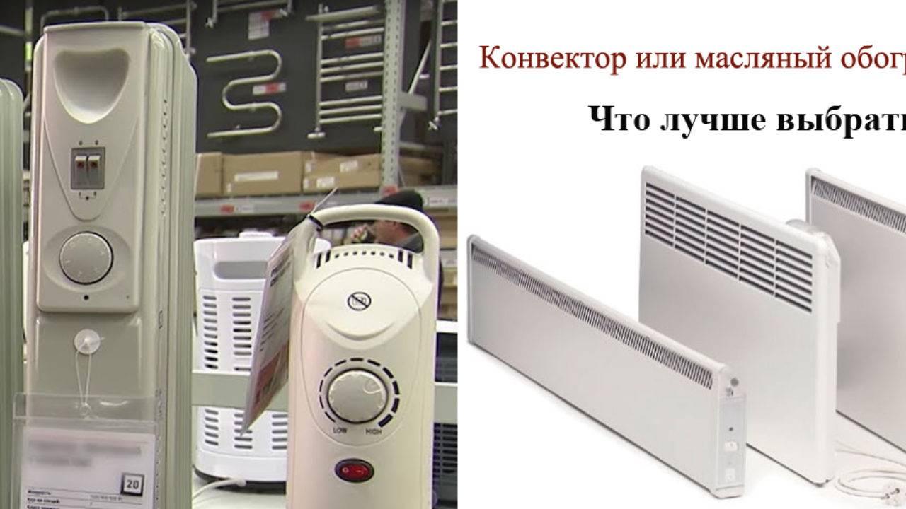 Масляный обогреватель или конвектор – что лучше