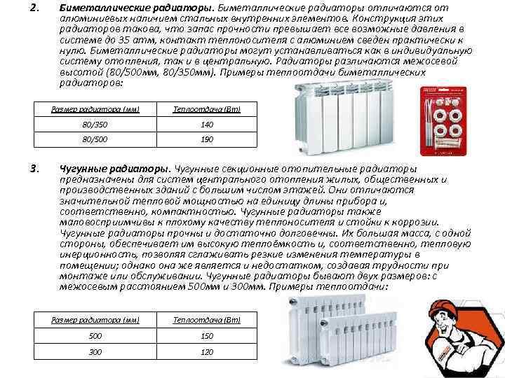 Размеры биметаллических радиаторов отопления