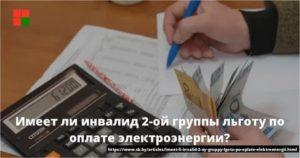 Расчет льготы ветеранам труда по оплате электроэнергии в москве: последние новости, изменения, советы