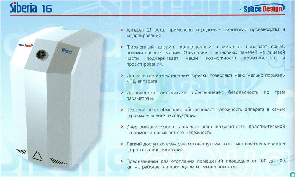 Напольный газовый котел сибирь (siberia) — опыт эксплуатации