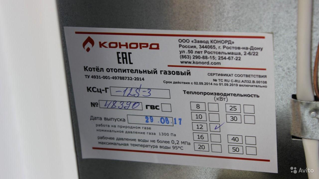 """Газовый котел """"конорд"""": отзывы покупателей. напольные газовые котлы """"конорд"""""""