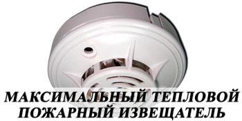 Схема пожарной сигнализации: основные элементы и установка охранных датчиков