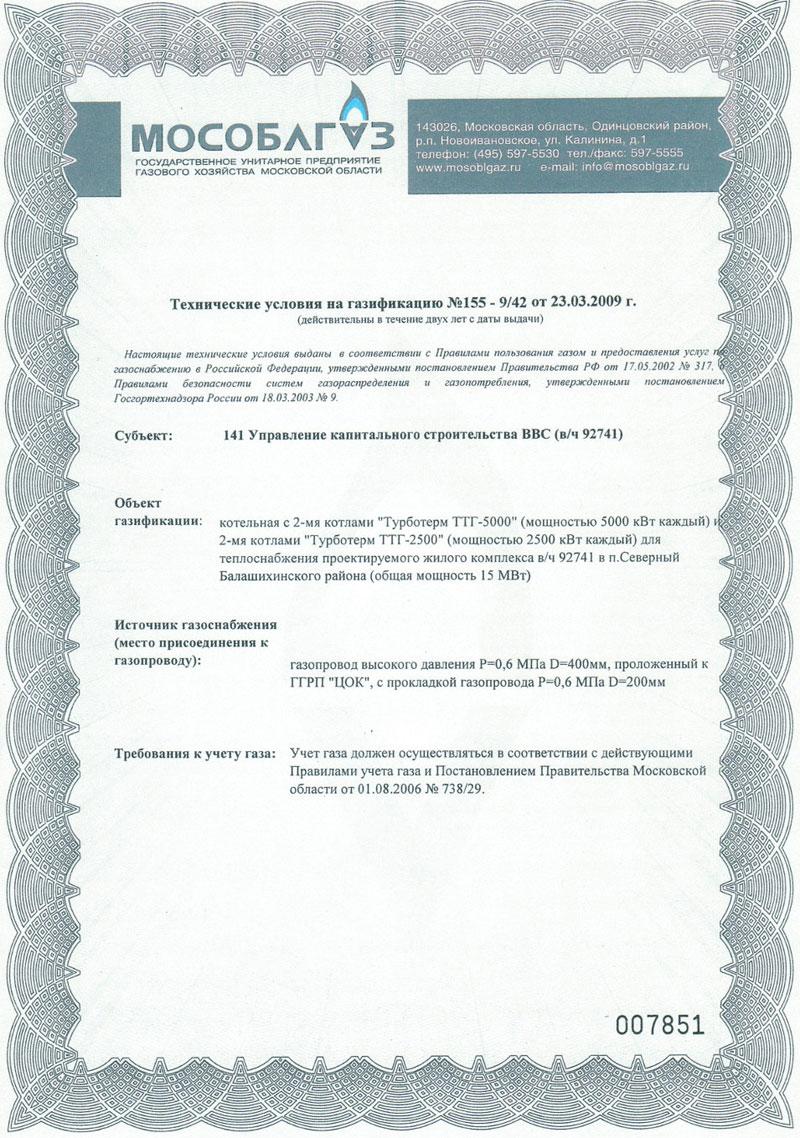 Ростехнадзор разъясняет: идентификация и надзор за сетями газораспределения с 1 сентября 2016г.   ооо «ивпроммонтажэкспертиза»