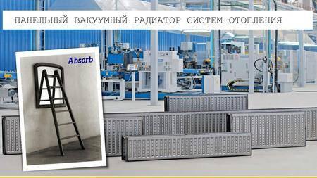 Вакуумные радиаторы отопления: принцип работы, конструкция, преимущества