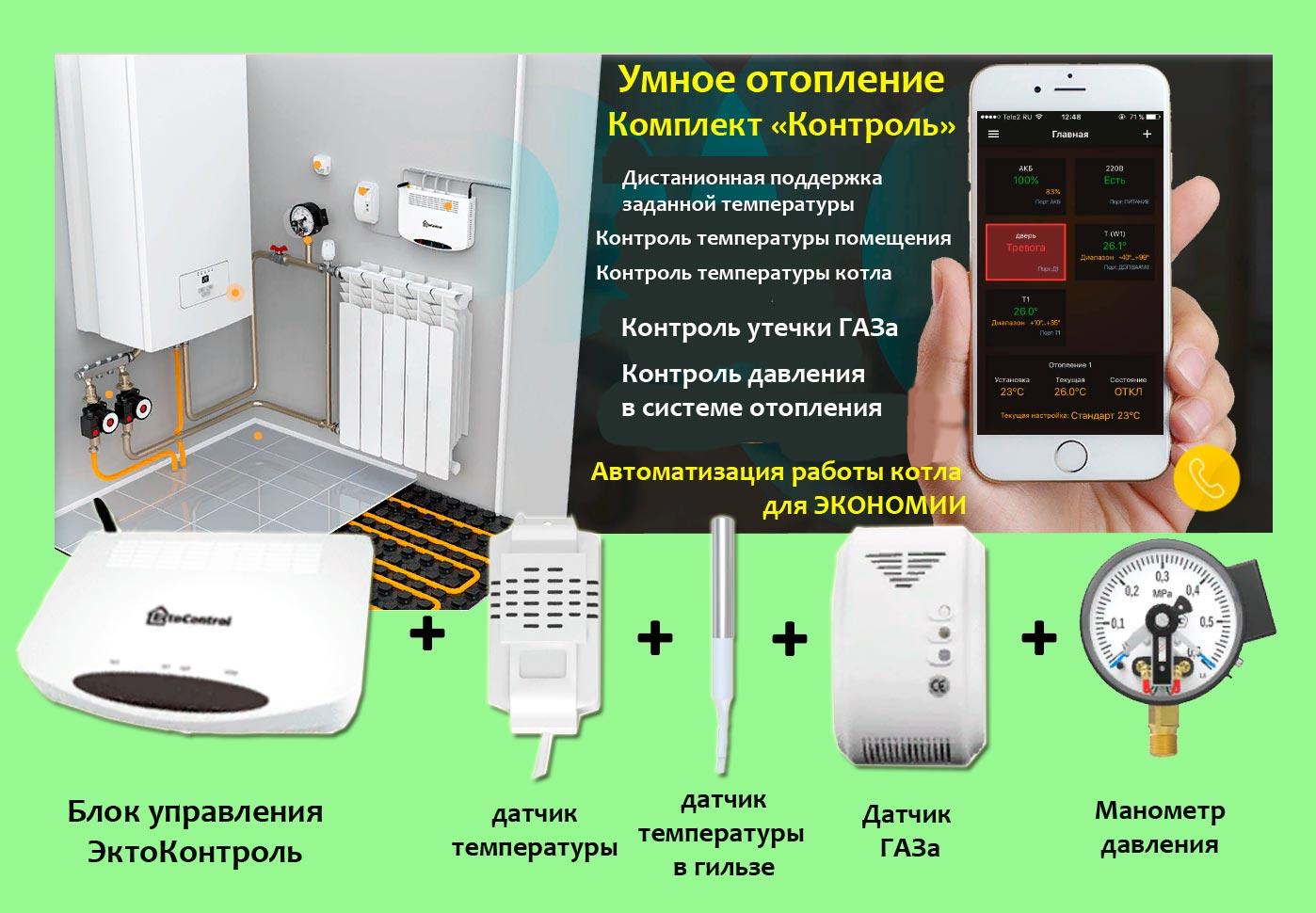 Дистанционное управление котлом отопления – преимущества, виды систем